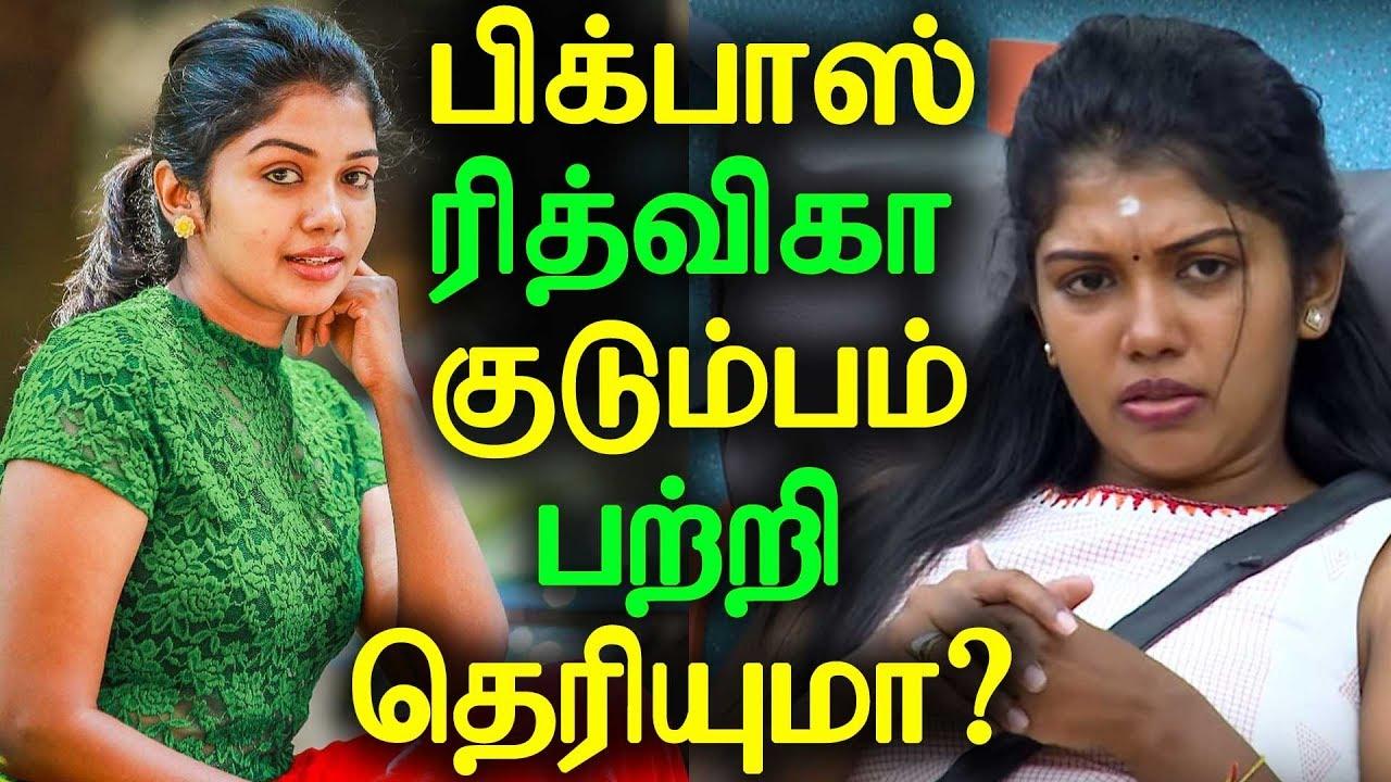 பிக்பாஸ் ரித்விகா குடும்பம் பற்றி தெரியுமா? | Did you know Bigg Boss 2 Tamil Riythvika Family?