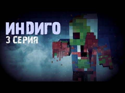 Minecraft сериал: \