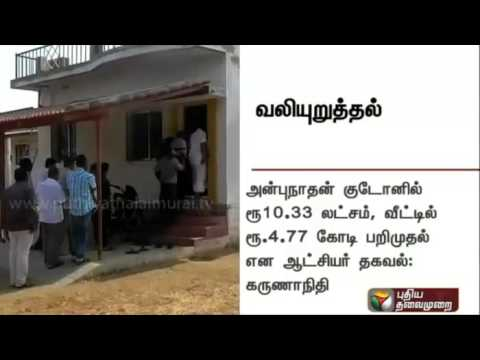 Karunanidhi-and-Mutharasan-seek-explanation-regarding-money-and-vehicles-seized-in-Karur