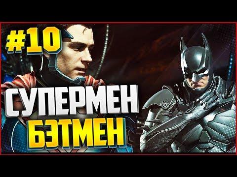 INJUSTICE 2 Прохождение на русском #10 - СУПЕРМЕН И БЭТМАН