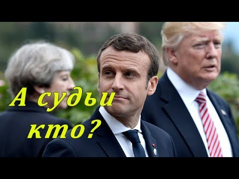 Американские СМИ: Не США и не Европе учить Россию морали - DomaVideo.Ru