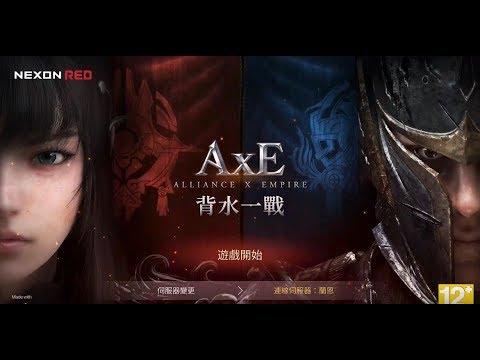 AxE:背水一戰 手機遊戲介紹