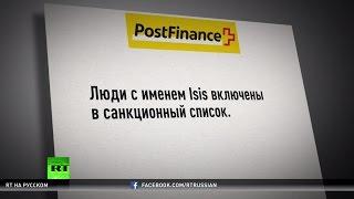 Швейцарский банк занес клиента в черный список из-за «террористического» имени