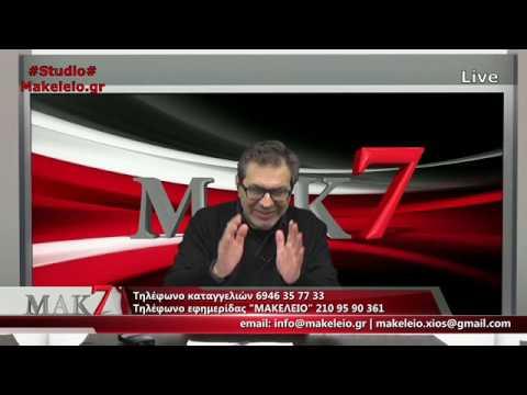 Διαδικτυακό Μακελειό 7 | 05-02-2017