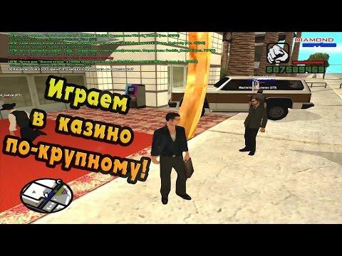igra-v-kazino-v-gta-samp