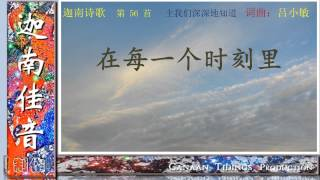 Download Lagu 0056CH_迦南诗歌 Mp3