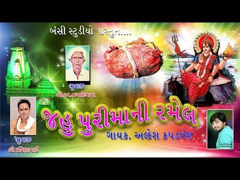 Video JAHU PURI MANI RAMEL ....Alkesh rabari Kapadwanj download in MP3, 3GP, MP4, WEBM, AVI, FLV January 2017
