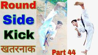 Nonton Round Side Kick  Round side kick kaise sikhe  Shahabuddin Karate  Martial arts karate 🔥🔥🔥 Film Subtitle Indonesia Streaming Movie Download