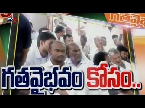 Working hard for to get Power back  | AP Congress : TV5 News