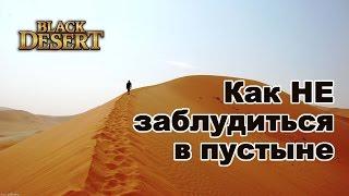 Black Desert - Как ориентироваться в bdo в пустыне без компаса.