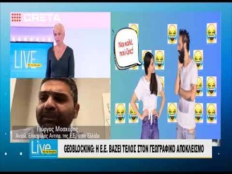 "#EUMemes Geoblocking στο ""Live Με την Αντιγόνη""    TV Creta, 30/10/2019"