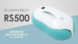 EVERYBOT RS500 官方宣傳片