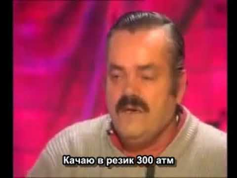 Испанец хохотун купил Лешего (edgun) (видео)