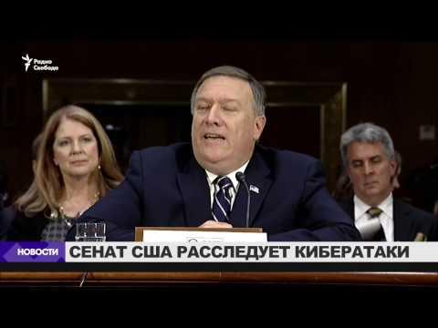 Сенат США расследует кибератаки (видео)