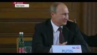 Путин шутит в Австрии
