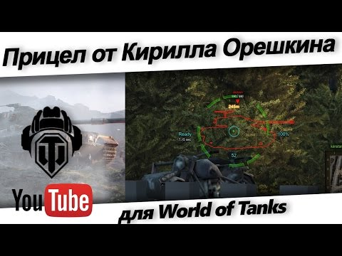 Цп в world of tanks