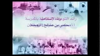 تقرير مسابقة القرآن الكريم بصفوى 1434 هـ.