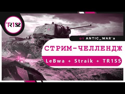 МАКСИМУМ УРОНА! 🌺 ЧЕЛЛЕНДЖ ОТ ANTIC_WAR'a 🌺 LeBwa + Straik + TR1SS (видео)