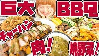Video 【BIG EATER】Ate all & more! GIANT BBQ Cuisine! 【MUKBANG】【RussianSato】 MP3, 3GP, MP4, WEBM, AVI, FLV Agustus 2018