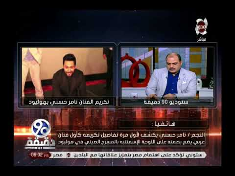 """تامر حسني: أحضر أغنية مع """"الشاب"""" خالد لإصلاح ما أفسدته كرة القدم"""