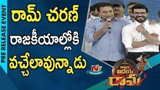 Video KTR Speech @ Vinaya Vidheya Rama Pre Release Event   Ram Charan   Kiara Advani   NTV Ent MP3, 3GP, MP4, WEBM, AVI, FLV Maret 2019