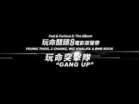 《Fast & Furious 8: The Album》Young Thug 〈玩命突擊隊 Gang Up〉 (華納 Official 完整MV)