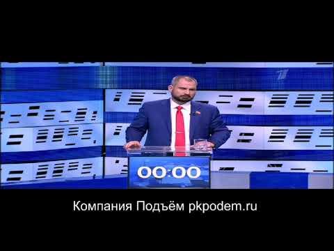 Дебаты на Первом канале 07.03.2018 ркfроdем.ru - DomaVideo.Ru