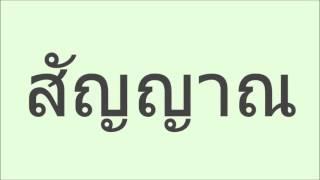 คำศัพท์ภาษาพาที ป ๖ บทที่ ๓ อ่านป้ายได้สาระ