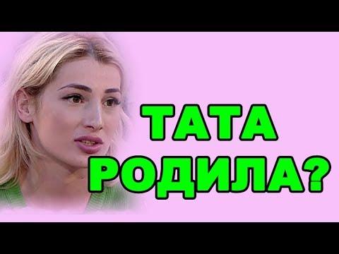 ТАТА РОДИЛА ДОМ 2 НОВОСТИ ЭФИР 23 июня оndом2.сом - DomaVideo.Ru
