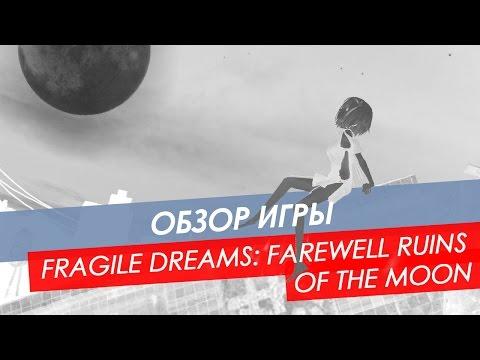 Fragile Dreams: Farewell Ruins Of The Moon  (Wii) Обзор