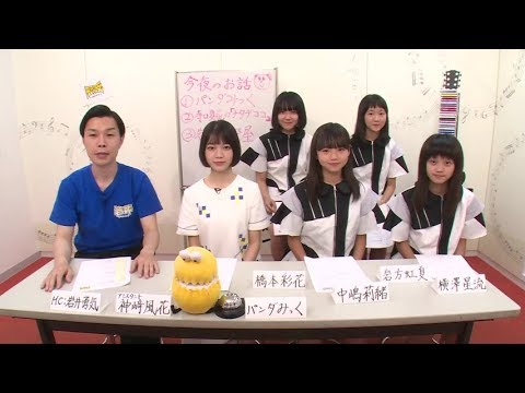 熱波(2018年11月15日放送分)ゲスト パンダみっく