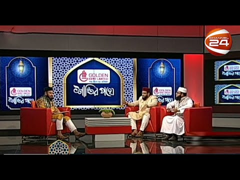 শান্তির পথে | Shantir Pothe | 3 April 2020