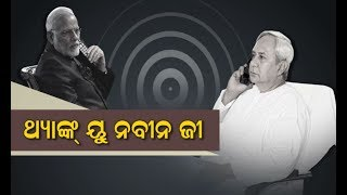 Video PM's phone call to Naveen Patnaik MP3, 3GP, MP4, WEBM, AVI, FLV Februari 2019