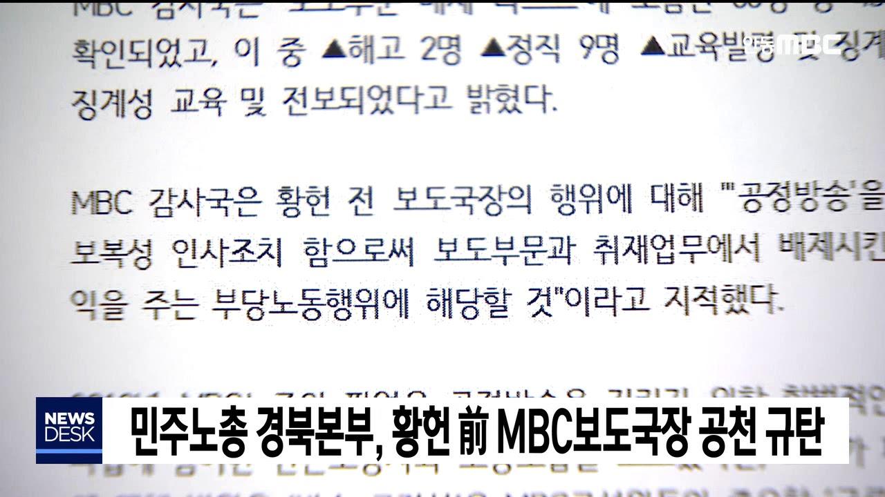 민주노총 경북본부, 황헌 전 MBC보도국장 공천 규탄