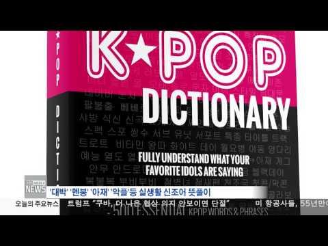 [한인사회 소식] 11.28.16 KBS America News