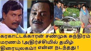 SUBSCRIBE HERE FOR MORE VIDEOS - https://goo.gl/YBJaC4 amazon best offer - http://amzn.to/2wPZni3 Tamil Actor Shanmugasundaram, who has ...