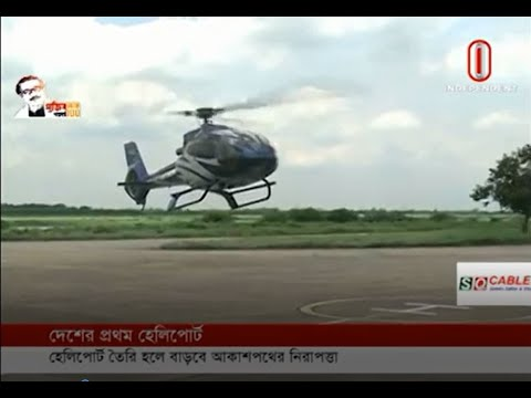 The site has been selected for the first heliport (03-08-2020) Courtesy: Independent TV