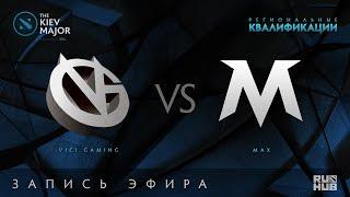 Vici Gaming vs MAX, Kiev Major Quals Китай [MerVing]