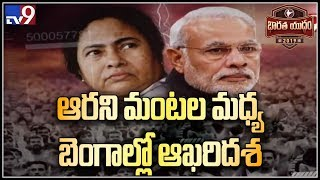 Bharata Yuddham: Modi vs Mamata: who will win the battle for Bengal?