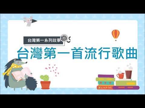 【台灣第一故事系列】台灣第一首流行歌曲