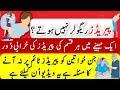 Irregular Periods Reasons    Menses Problem   Haiz Ka Na Ana   Band Mahwari Ka Ilaj In Hindi \ Urdu