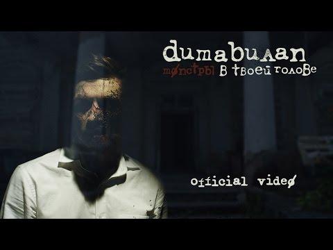 Дима Билан - Монстры в твоей голове (премьера клипа, 2017)