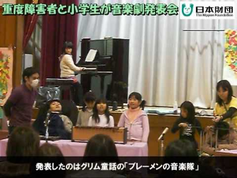 重度障害者と小学生が音楽劇「ブレーメンの音楽隊」発表会