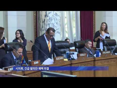 LA 시, 합성마리화나 '스파이스' 금지 8.26.16 KBS America News
