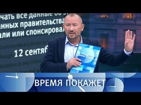 Санкции как угроза. Время покажет. Выпуск от 13.09.2018 - DomaVideo.Ru