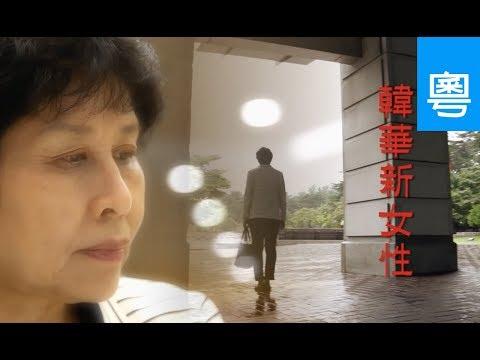 電視節目TV1460 韓華新女性 (HD粵語) (韓國系列)