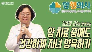 [암행의사] 김효원 교수의 암 치료 중에도 건강하게 자녀 양육하기 미리보기 썸네일