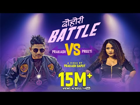 Video Dohori Battle (Official video सेन्सर पछी  ) - Prakash Saput VS Preeti Ale, 2018 download in MP3, 3GP, MP4, WEBM, AVI, FLV January 2017