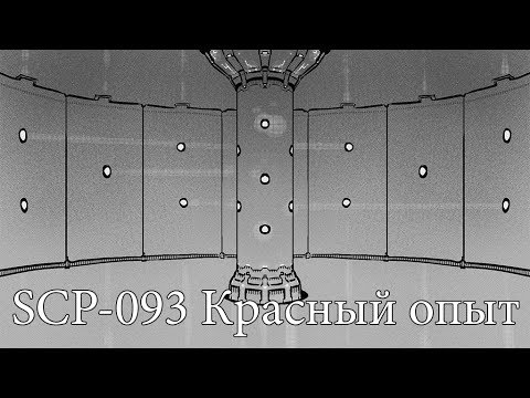 SCP 093: \