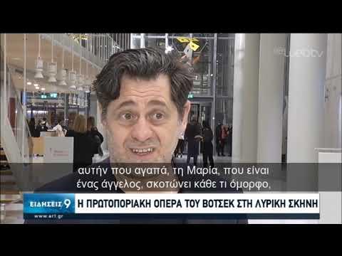 Η κάμερα της ΕΡΤ στη γενική πρόβα της Λυρικής για το «Βότσεκ»του Άλμπαν Μπεργκ | 18/01/2020 | ΕΡΤ